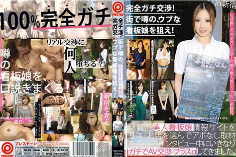 完全ガチ交渉!街で噂の、ウブな看板娘を狙え! Volume 03 in新宿