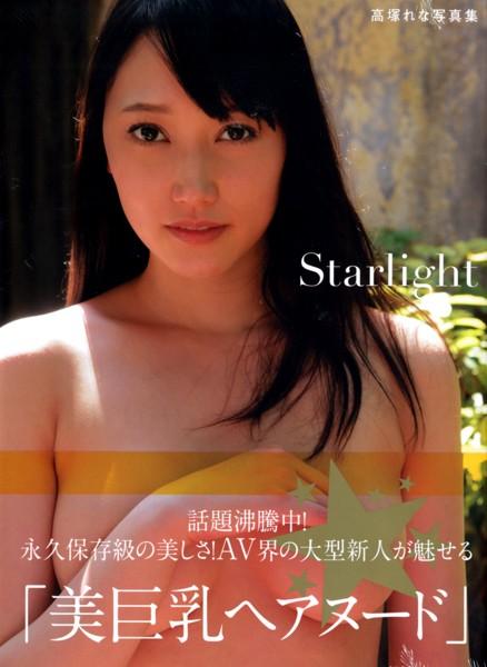 高塚れな写真集 Starlight