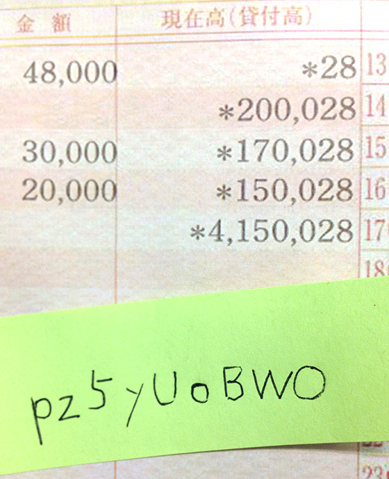 月収400万円。